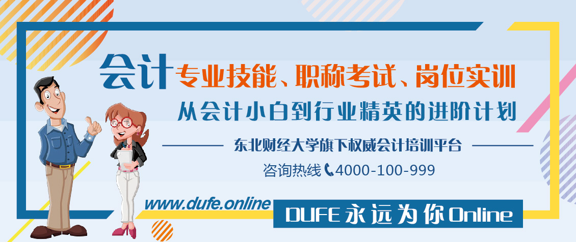 东财继续教育学院网_东财在线