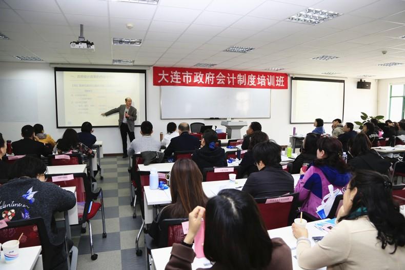 大连市政府会计制度培训班――学院新闻.jpg